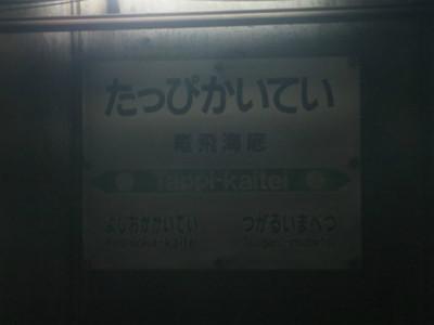 20131104kaikyo06