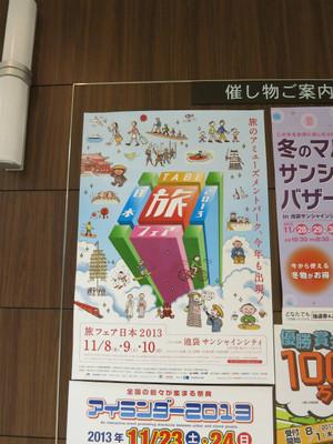 20131109ikebukuro01