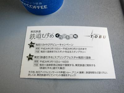 20140118kinugawa05