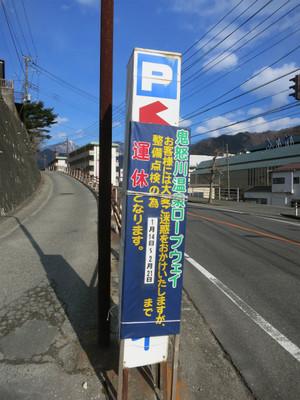 20140118kinugawa27
