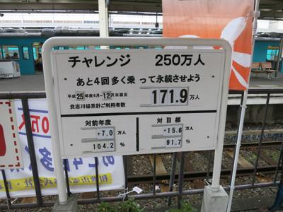 20140202wakayama05