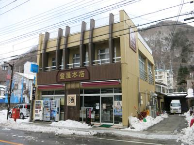 20140216kinugawa07