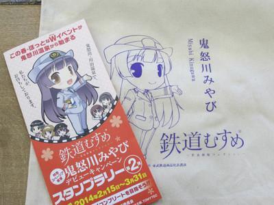 20140216kinugawa13