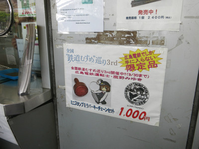 20140517hiroshima03