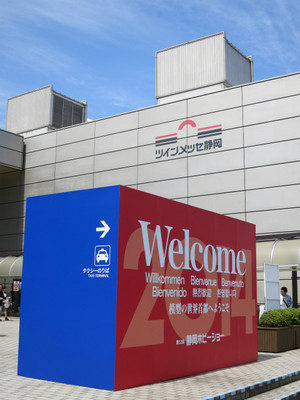 20140518shizuoka01