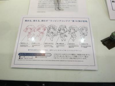 20140518shizuoka10