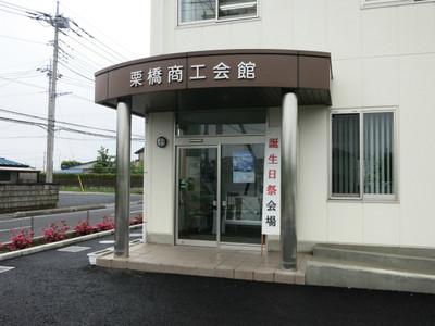 20140608kurihashi01