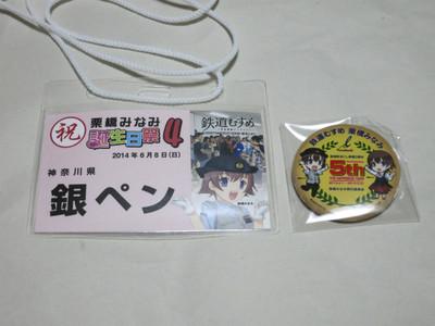 20140608kurihashi08