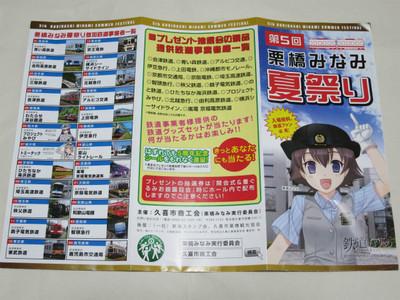 20140831kurihashi02