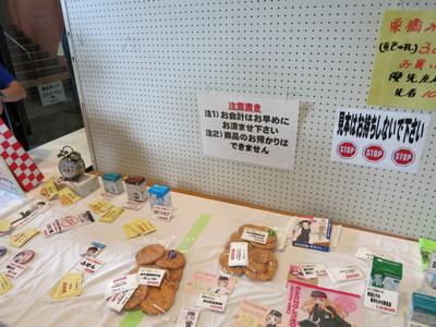 20140831kurihashi03
