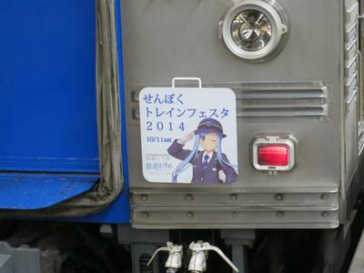 20140927senboku07