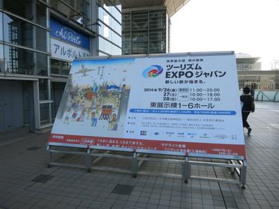 20140928tourism01