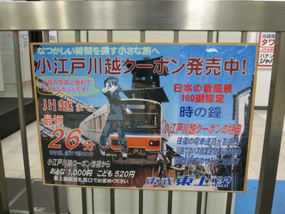 20140906toshima01
