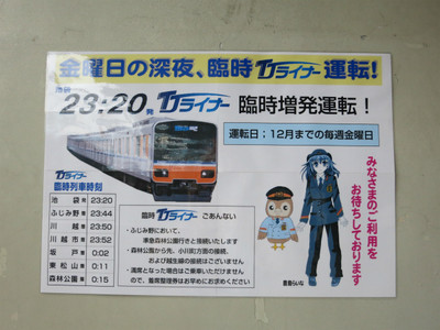 20140906toshima02