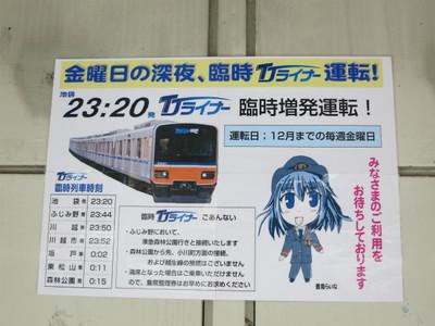20140906toshima03