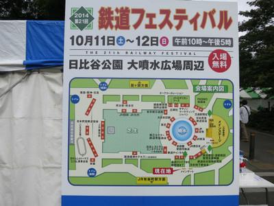 20141011hibiya01