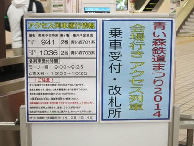 20141018aomori05