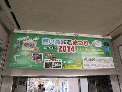 20141018aomori19