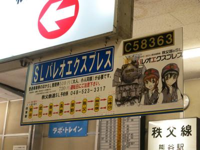 20141115chichibu04
