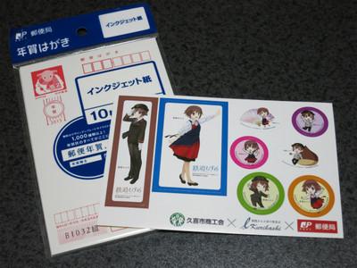 20141115kurihashi01