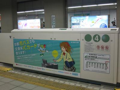 20150110kyoto05