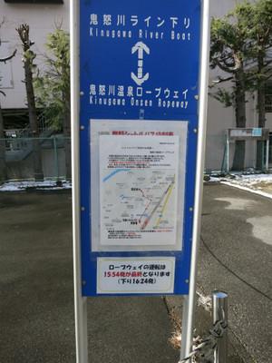 20150118kinugawa02