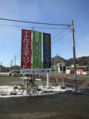 20150118kinugawa03