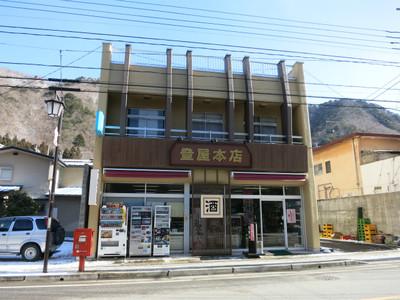 20150118kinugawa08
