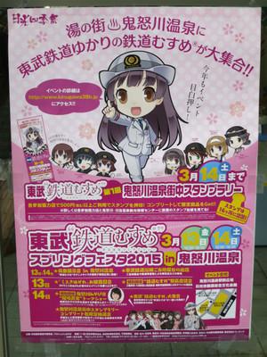 20150313kinugawa01