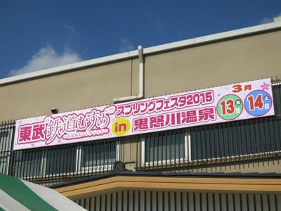 20150313kinugawa03