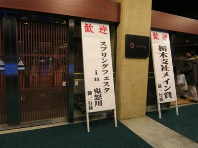 20150313kinugawa14