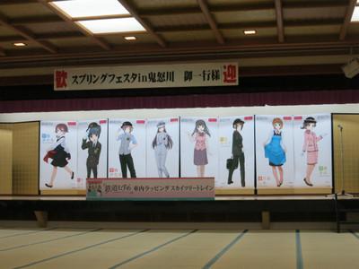 20150313kinugawa15