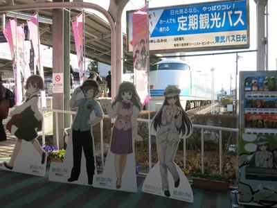 20150314kinugawa05