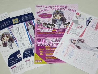 20150314kinugawa07