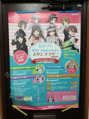 20150314kinugawa09