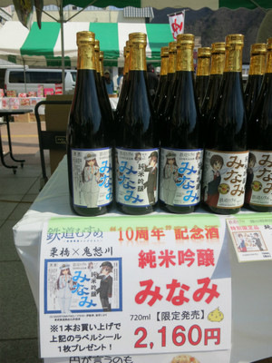 20150313kinugawa54
