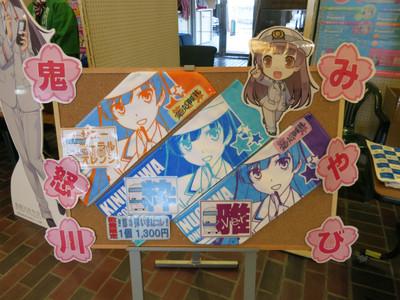 20150313kinugawa55