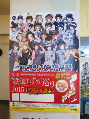 20150313kinugawa61