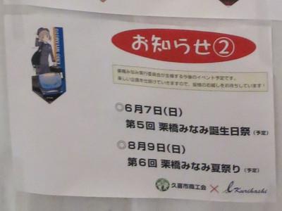 20150313kinugawa64