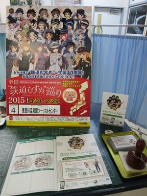 20150321kinugawa02