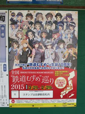 20150322chichibu11