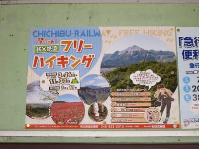 20150322chichibu13
