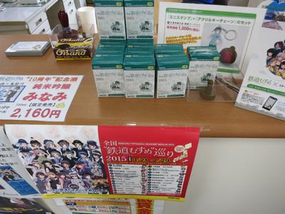 20150322kurihashi02