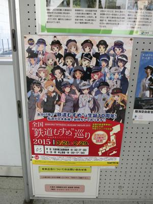 20150322kurihashi05