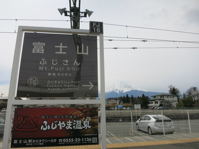 20150329fujikyu08