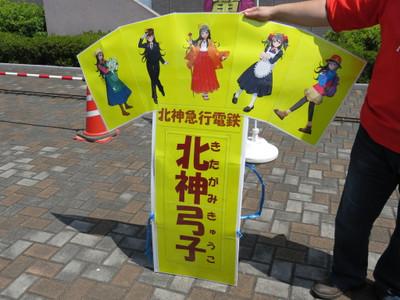 20150809kurihashi08