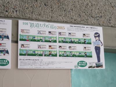 20150809kurihashi12