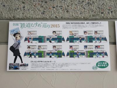 20150809kurihashi13