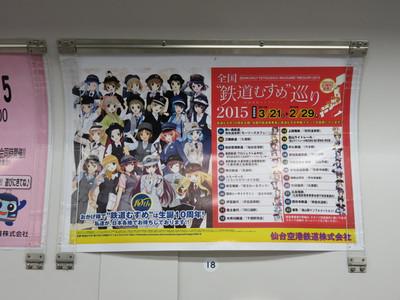 20151011sendai05