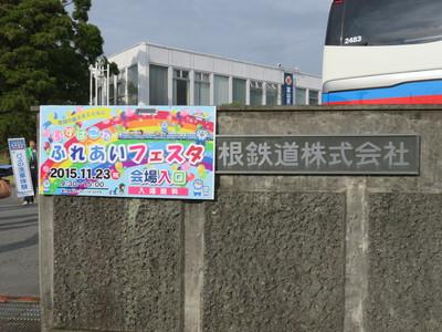 20151123izuhakone04